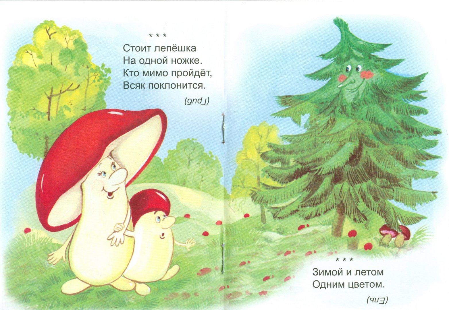 Иллюстрация 1 из 13 для Заря-заряница | Лабиринт - книги. Источник: Лабиринт