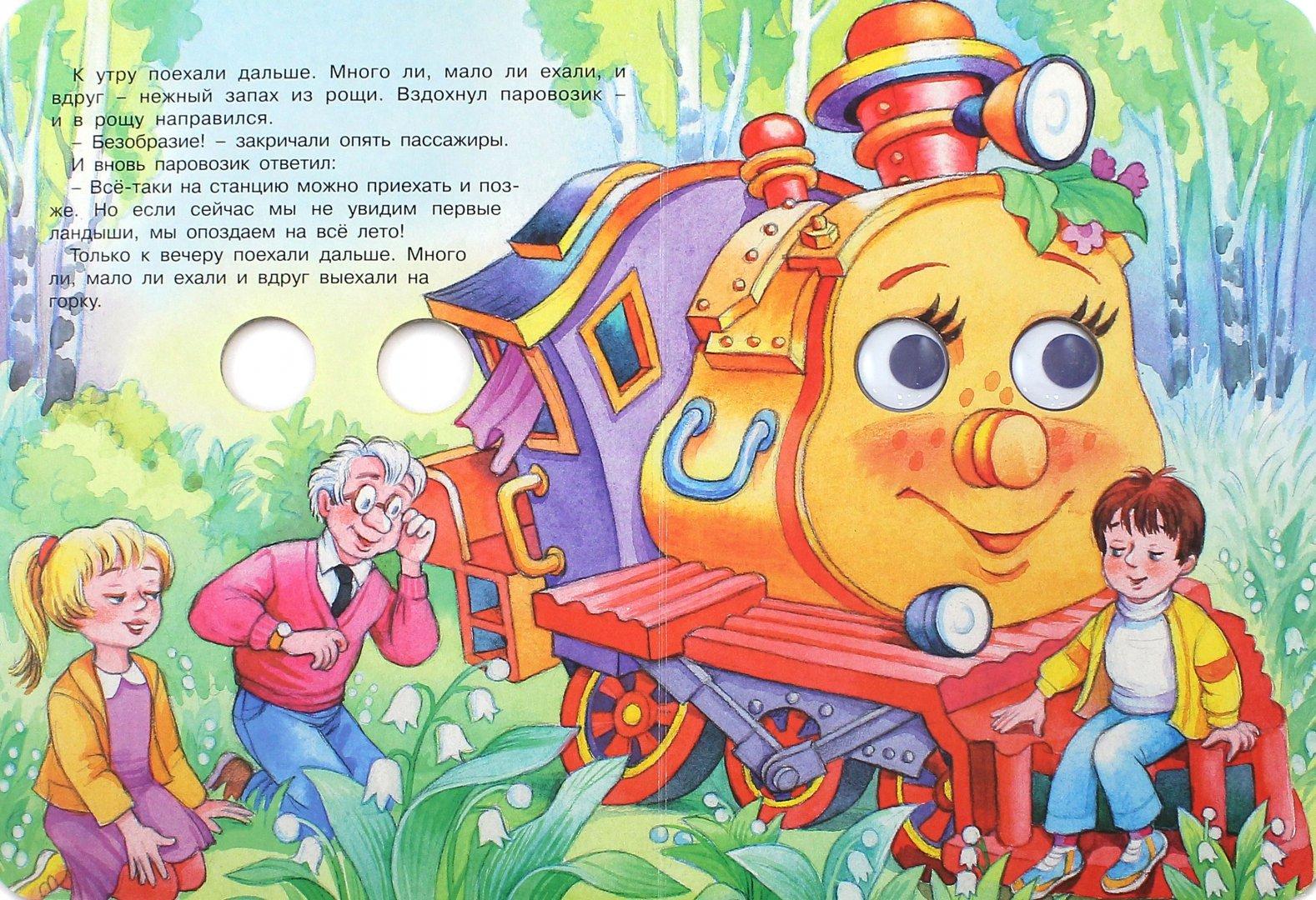 Сказки с картинками про поезд