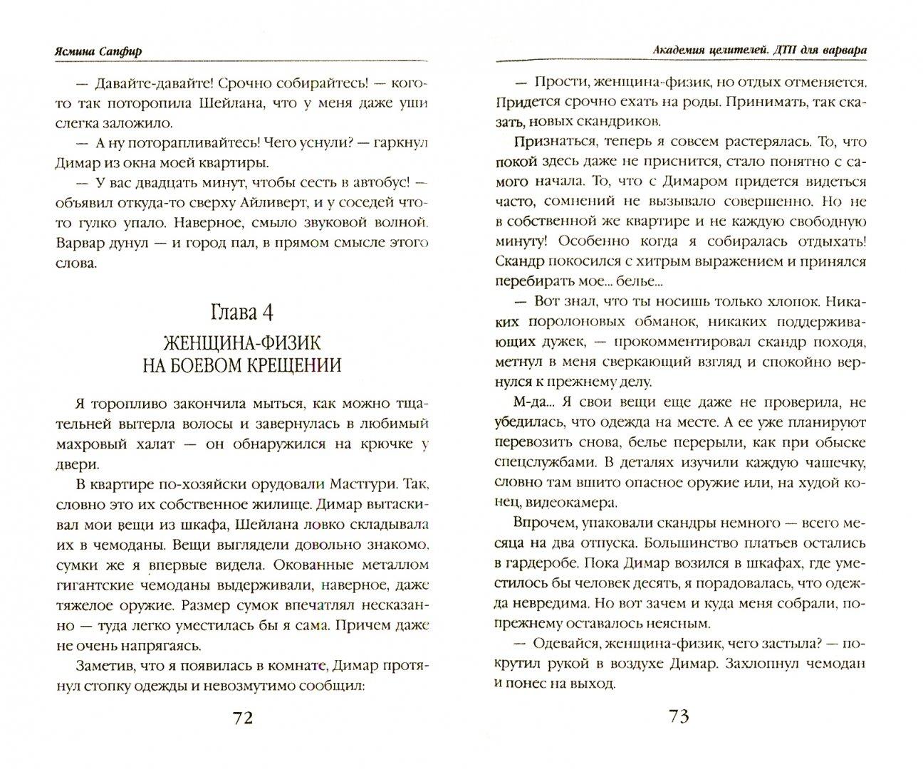Иллюстрация 2 из 11 для Академия целителей. ДТП для варвара - Ясмина Сапфир   Лабиринт - книги. Источник: Лабиринт