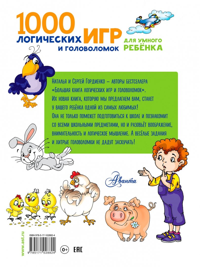 Иллюстрация 1 из 152 для 1000 логических игр и головоломок - Гордиенко, Гордиенко | Лабиринт - книги. Источник: Лабиринт