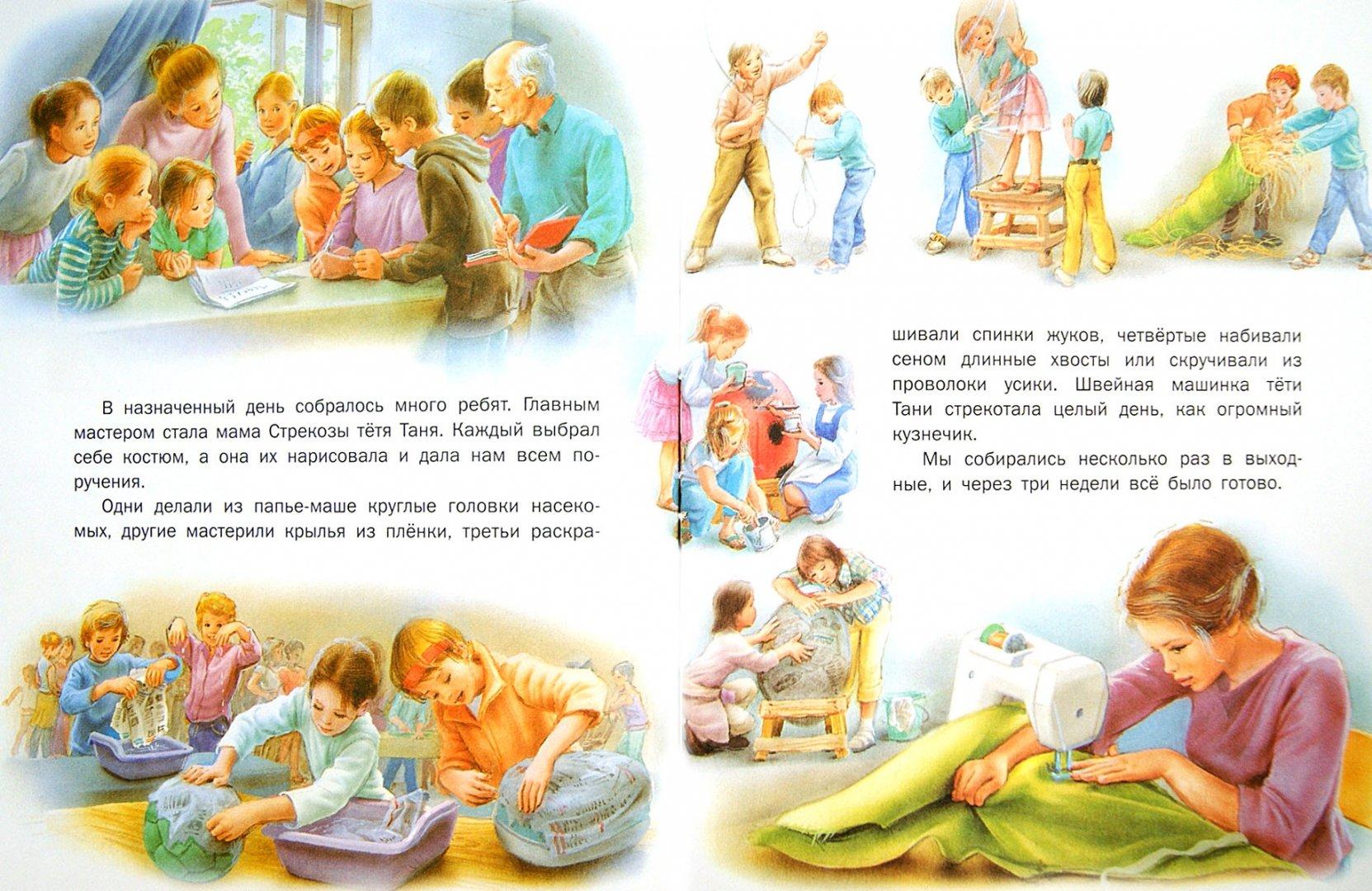 Иллюстрация 1 из 29 для Маруся на каникулах. На даче. В зоопарке - Делаэ, Марлье   Лабиринт - книги. Источник: Лабиринт