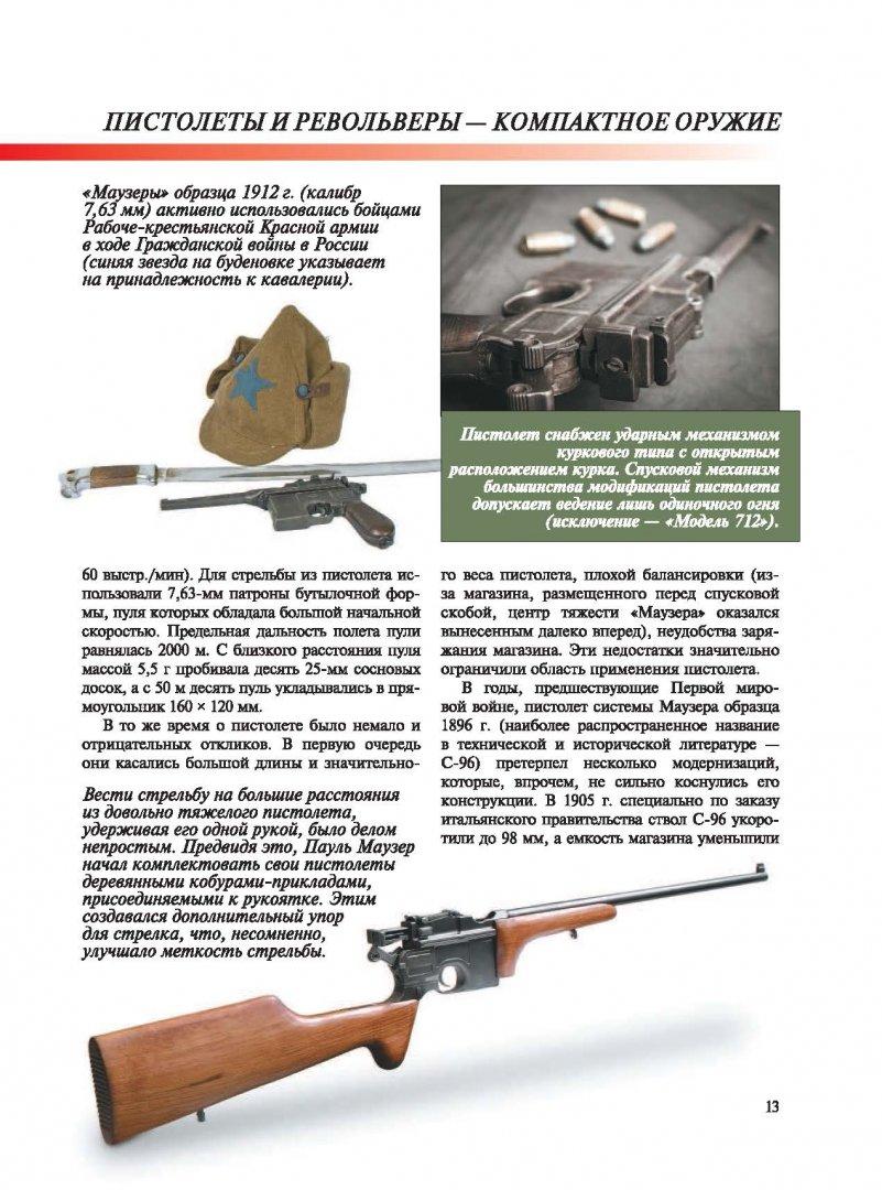 Иллюстрация 9 из 26 для Самое известное оружие мира - Андрей Мерников | Лабиринт - книги. Источник: Лабиринт