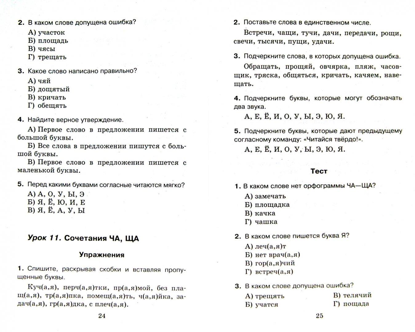 Иллюстрация 1 из 9 для Русский язык. 1 класс. Упражнения и тесты для каждого урока. ФГОС - Узорова, Нефедова | Лабиринт - книги. Источник: Лабиринт
