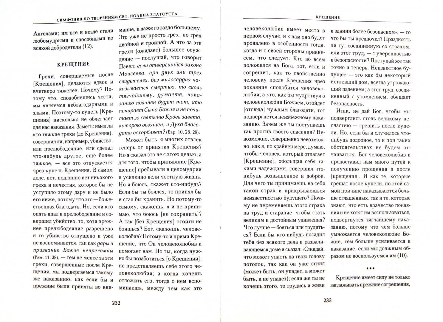 Иллюстрация 1 из 10 для Симфония по творениям святителя Иоанна Златоуста. Том 2 | Лабиринт - книги. Источник: Лабиринт