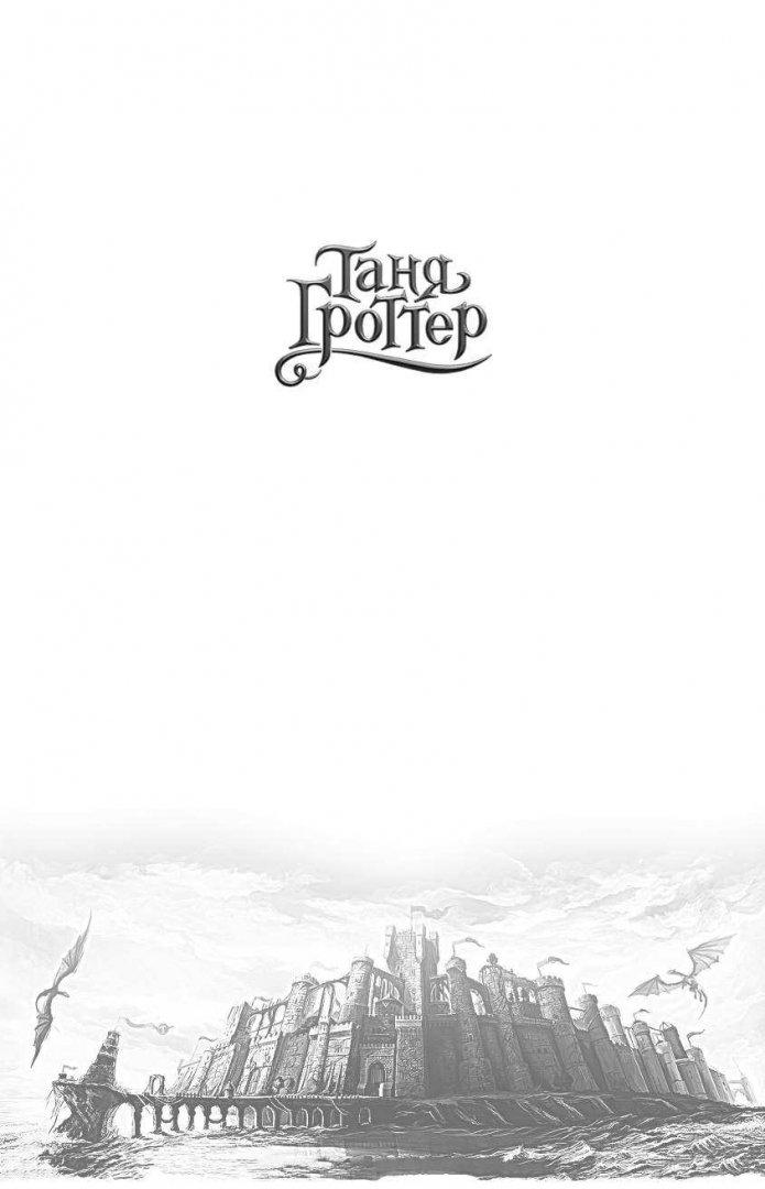 Иллюстрация 1 из 62 для Таня Гроттер и колодец Посейдона - Дмитрий Емец | Лабиринт - книги. Источник: Лабиринт