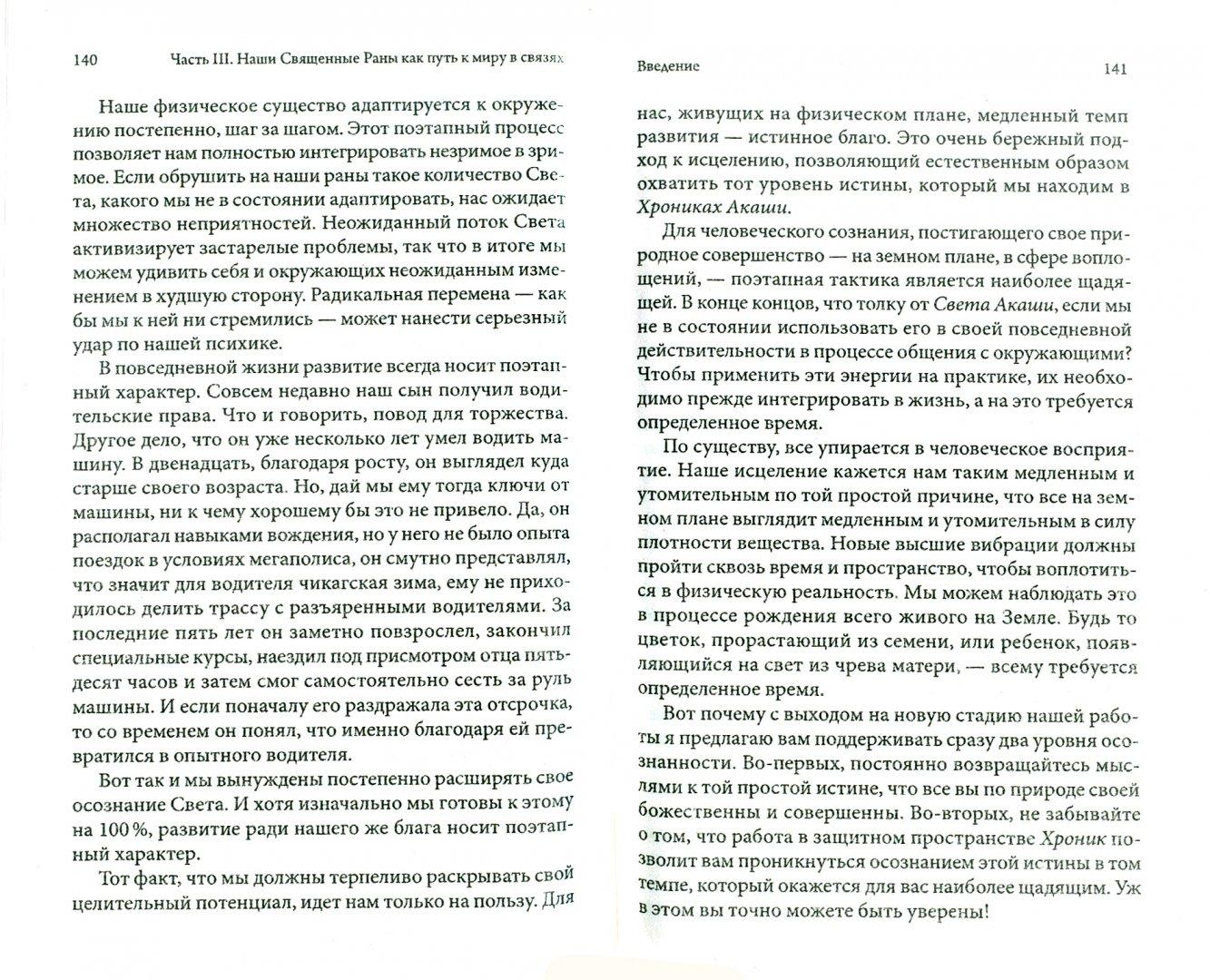 Иллюстрация 1 из 6 для Как исцелять Хрониками Акаши: использование силы Священных Ран - Линда Хау | Лабиринт - книги. Источник: Лабиринт