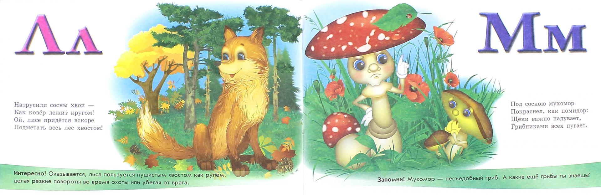 Иллюстрация 1 из 6 для Буковки в лесу - Верховень, Каспарова   Лабиринт - книги. Источник: Лабиринт