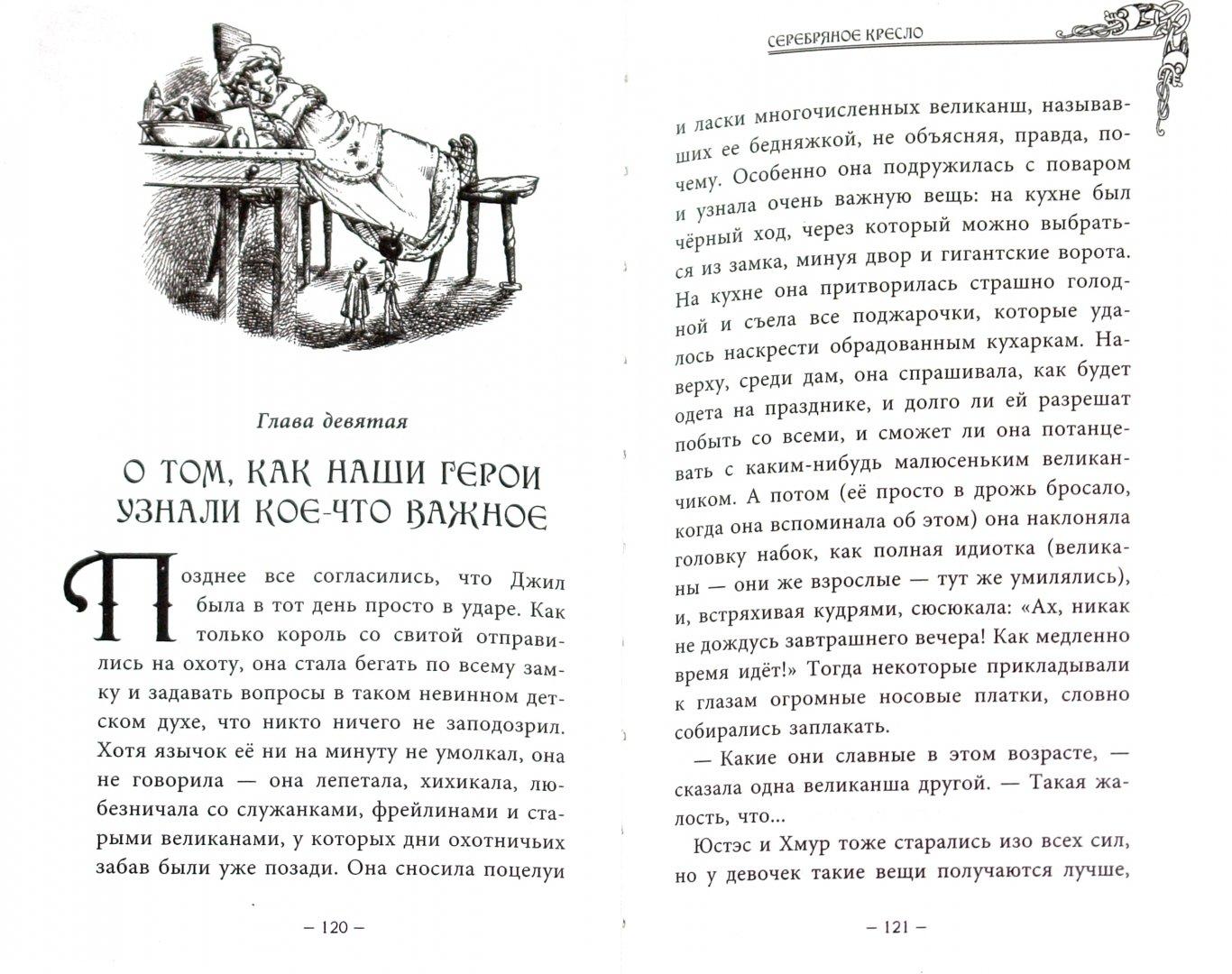 Иллюстрация 1 из 14 для Серебряное кресло - Клайв Льюис   Лабиринт - книги. Источник: Лабиринт