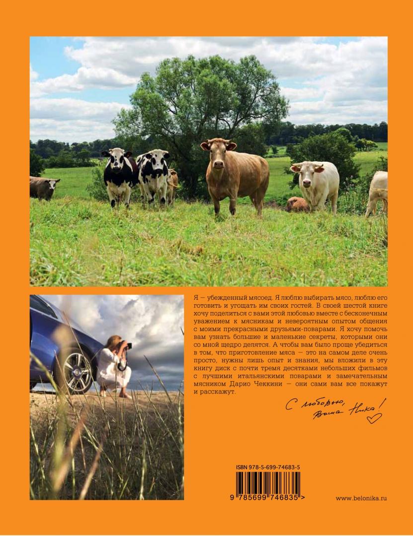 Иллюстрация 1 из 38 для #Мясомясо (+DVD) - Ника Белоцерковская | Лабиринт - книги. Источник: Лабиринт
