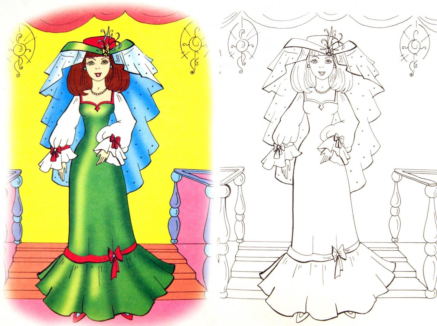 Иллюстрация 1 из 9 для Веселые принцессы | Лабиринт - книги. Источник: Лабиринт