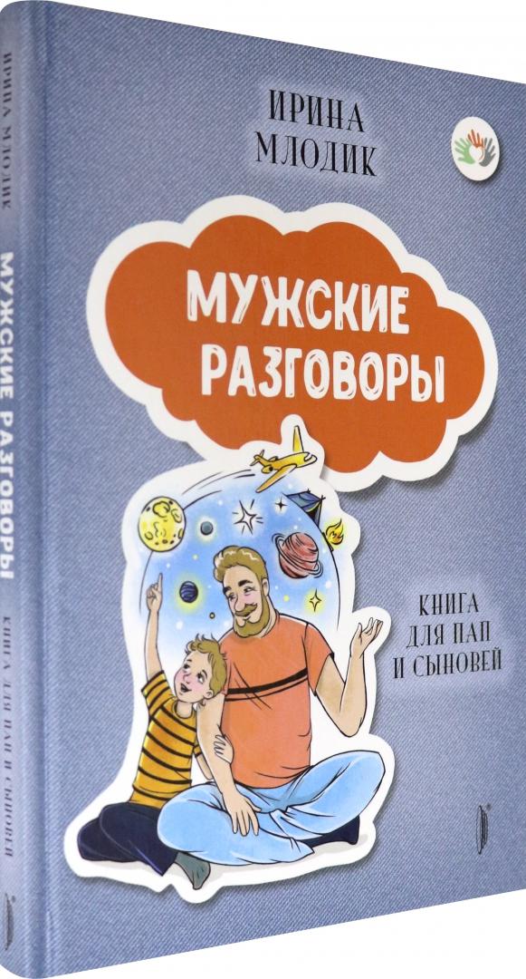 Иллюстрация 1 из 18 для Мужские разговоры. Книга для пап и сыновей - Ирина Млодик   Лабиринт - книги. Источник: Лабиринт