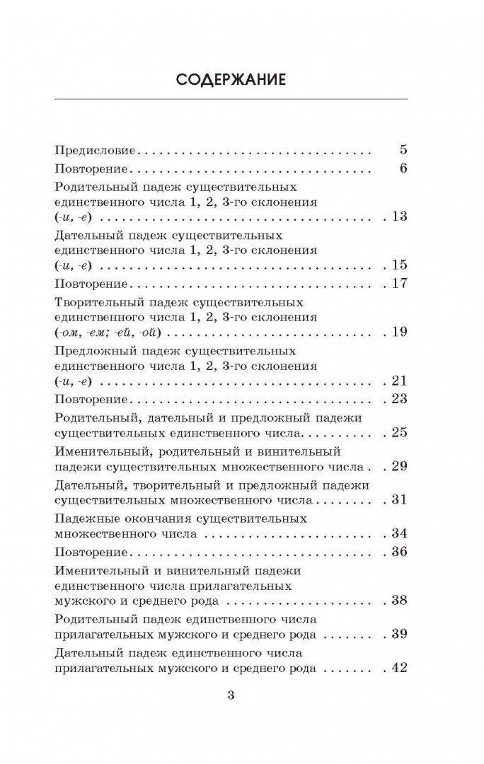 Иллюстрация 3 из 10 для Русский язык. 4 класс. Контрольные диктанты - Узорова, Нефедова | Лабиринт - книги. Источник: Лабиринт