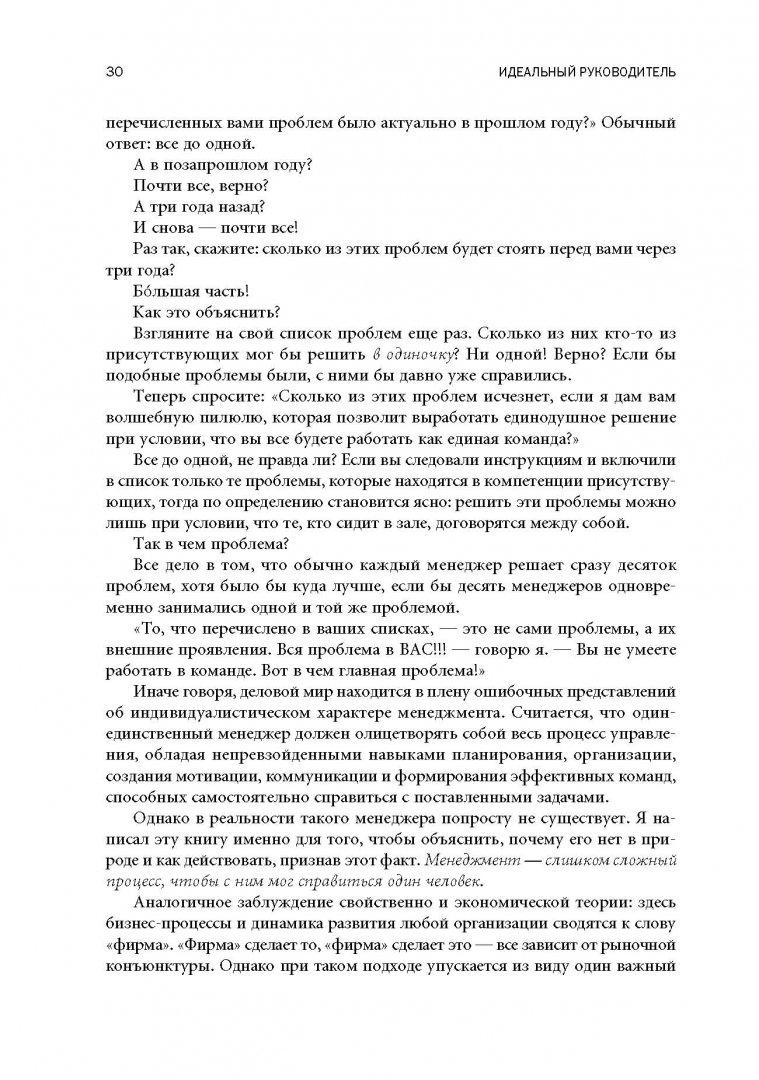 Иллюстрация 26 из 63 для Идеальный руководитель: Почему им нельзя стать и что из этого следует - Ицхак Адизес | Лабиринт - книги. Источник: Лабиринт