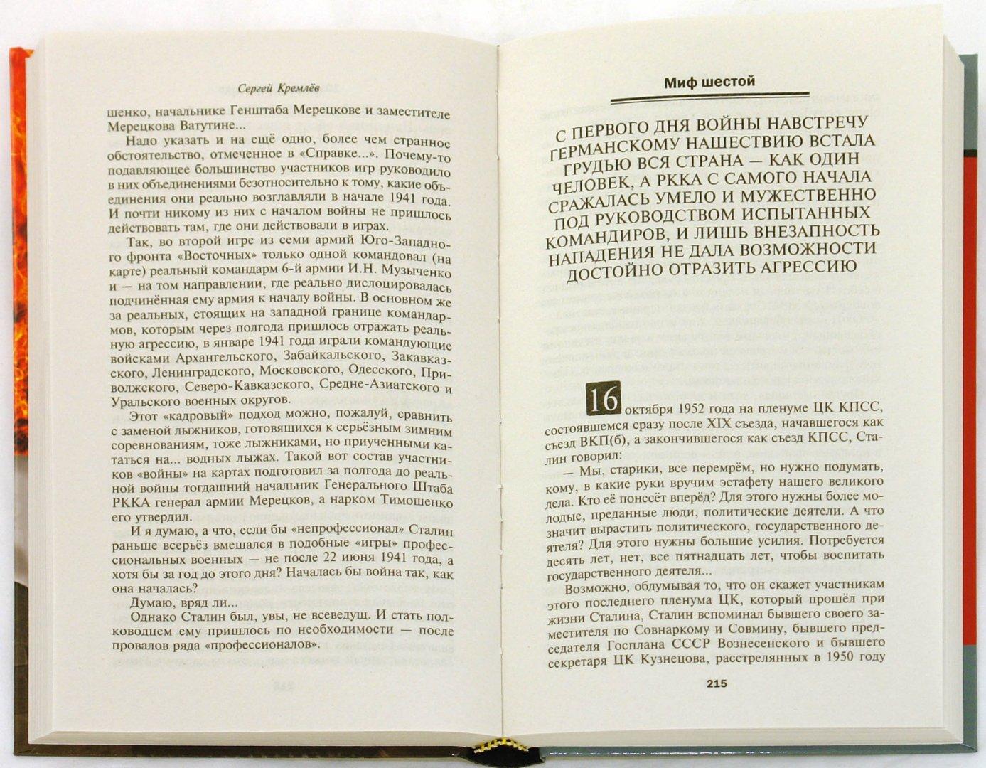 Иллюстрация 1 из 32 для 10 мифов о 1941 годе - Сергей Кремлев   Лабиринт - книги. Источник: Лабиринт