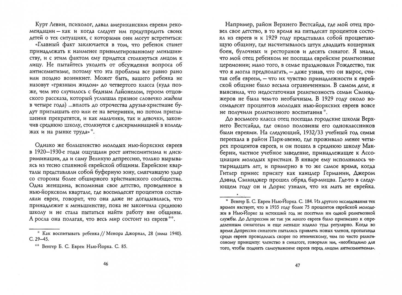 Иллюстрация 1 из 7 для Над пропастью во сне: Мой отец Дж. Д. Сэлинджер: Воспоминания - Маргарет Сэлинджер | Лабиринт - книги. Источник: Лабиринт