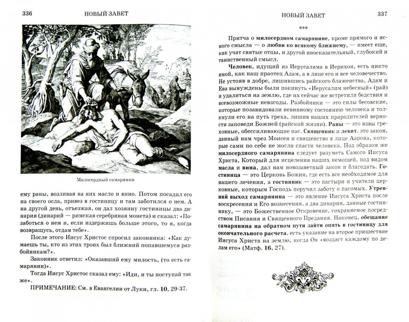 Иллюстрация 1 из 20 для Закон Божий для семьи и школы - Серафим Протоиерей   Лабиринт - книги. Источник: Лабиринт