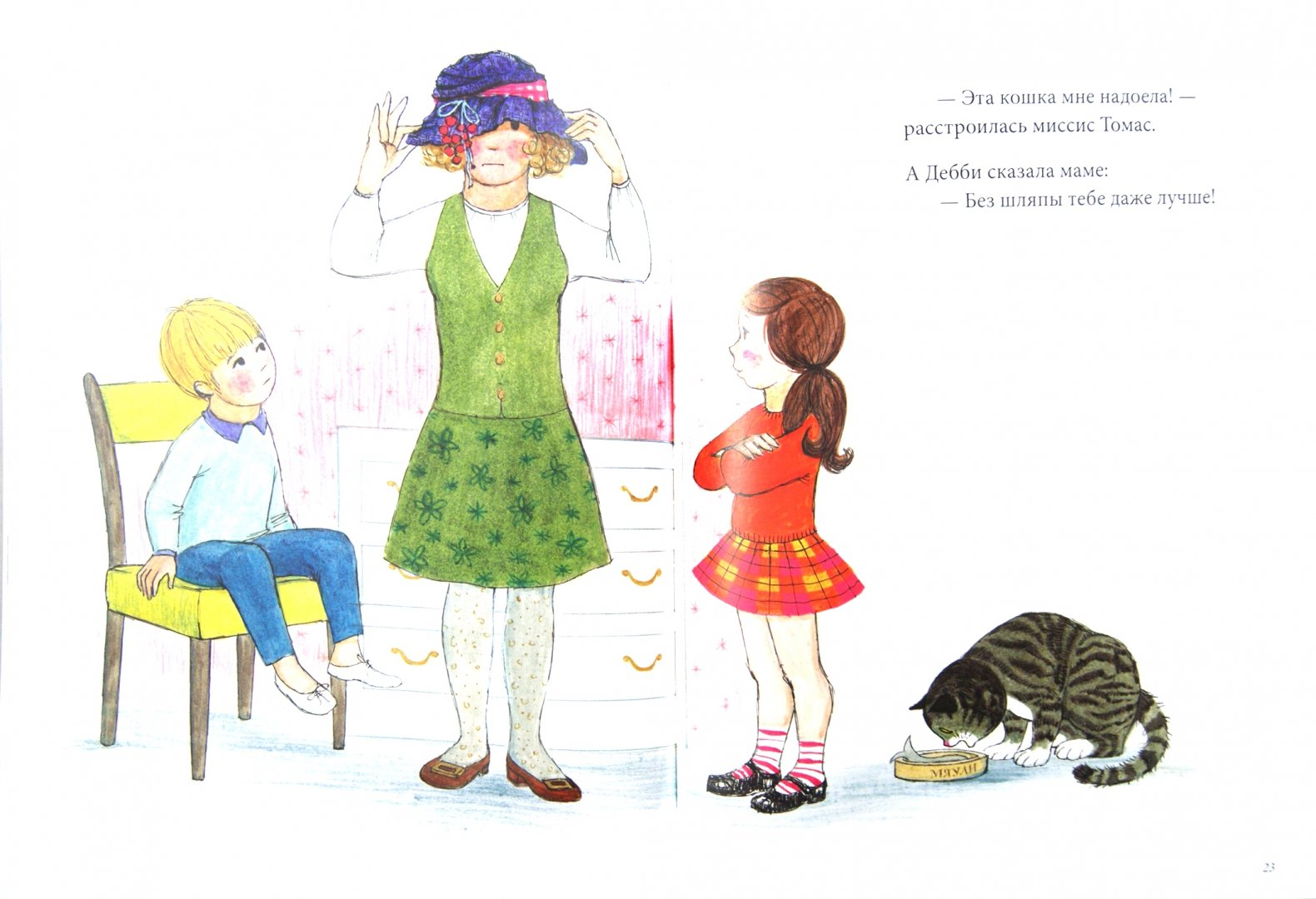 Иллюстрация 1 из 15 для Коллекция Мяули. Комплект из 4-х книг - Джудит Керр | Лабиринт - книги. Источник: Лабиринт