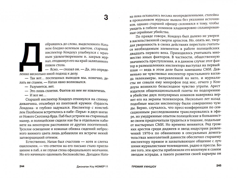 Иллюстрация 1 из 29 для Номер 11 - Джонатан Коу | Лабиринт - книги. Источник: Лабиринт