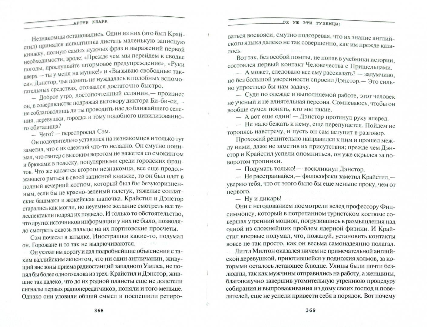 Иллюстрация 1 из 13 для Девять миллиардов имен Бога - Артур Кларк | Лабиринт - книги. Источник: Лабиринт