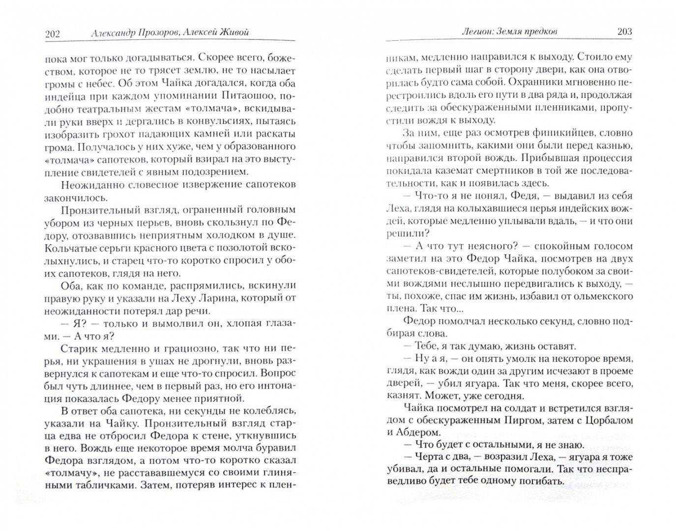 Иллюстрация 1 из 5 для Легион-9. Земля предков - Прозоров, Живой | Лабиринт - книги. Источник: Лабиринт