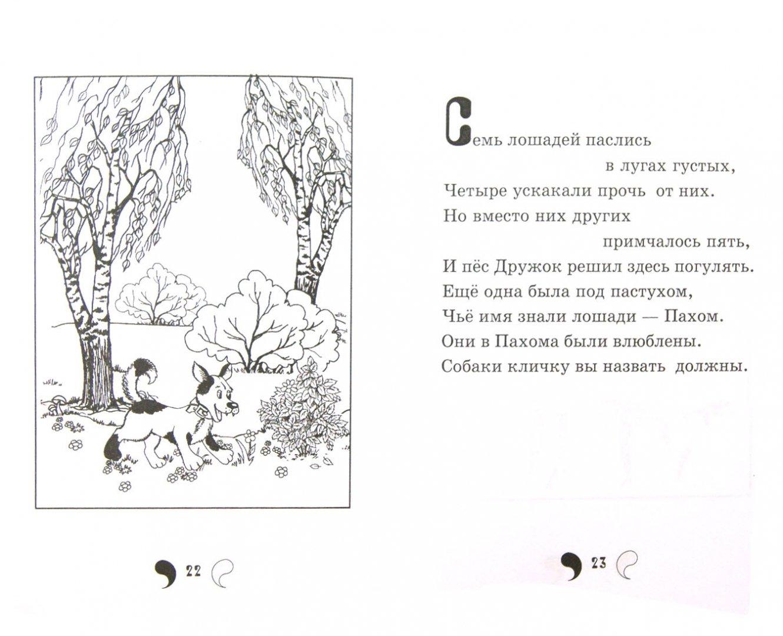 Иллюстрация 1 из 18 для Учимся быть внимательными: стихи-загадки на внимание - Александр Лекомцев | Лабиринт - книги. Источник: Лабиринт