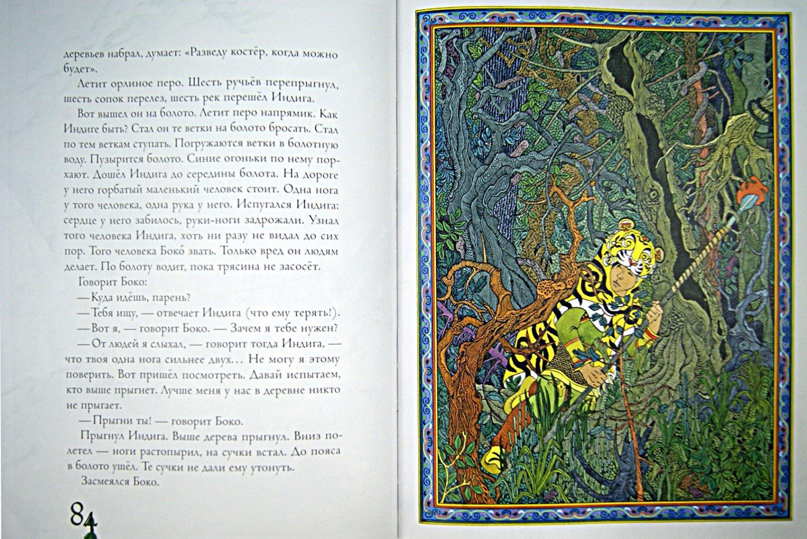 Иллюстрация 1 из 98 для Амурские сказки - Дмитрий Нагишкин | Лабиринт - книги. Источник: Лабиринт