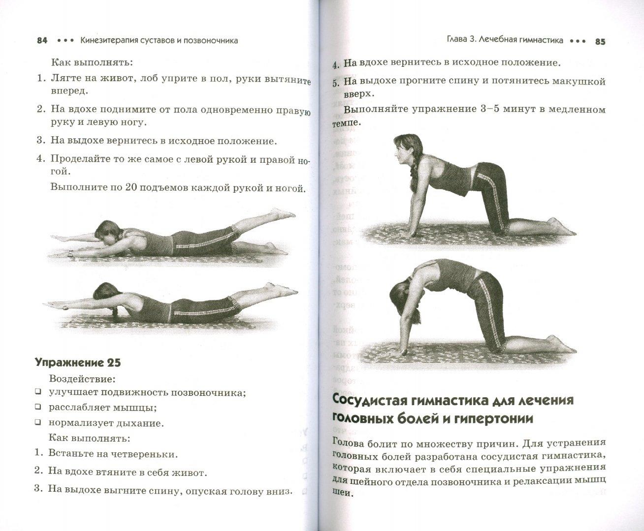 гимнастика бубновского в картинках при грыже была известна