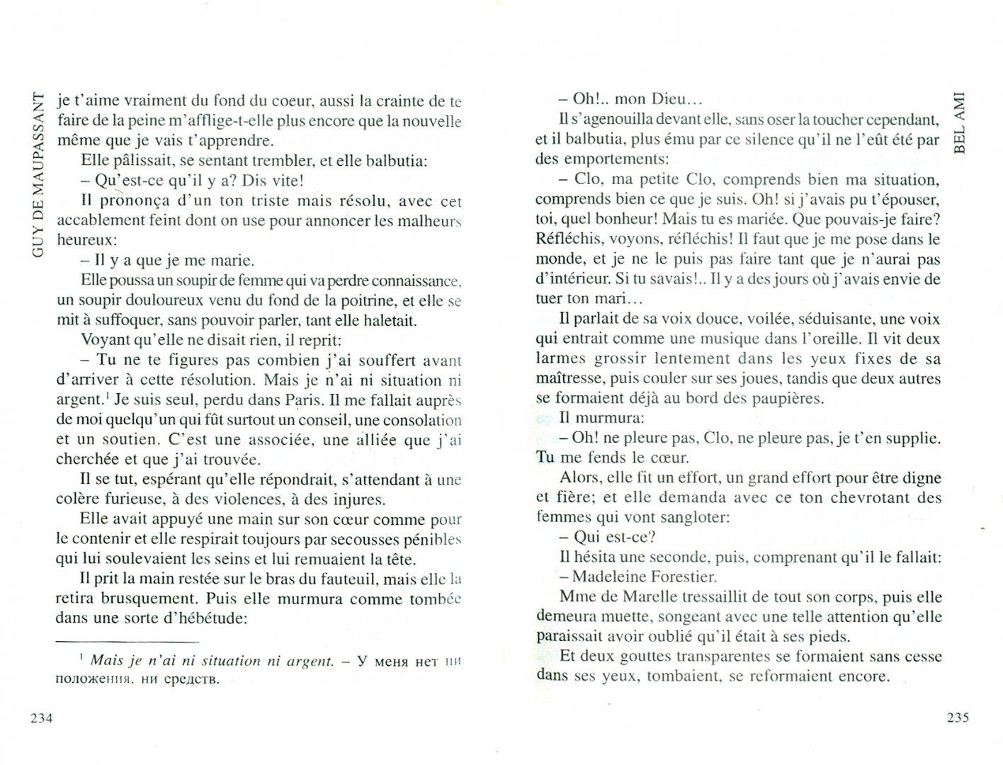 Иллюстрация 1 из 13 для Bel ami - Guy Maupassant | Лабиринт - книги. Источник: Лабиринт