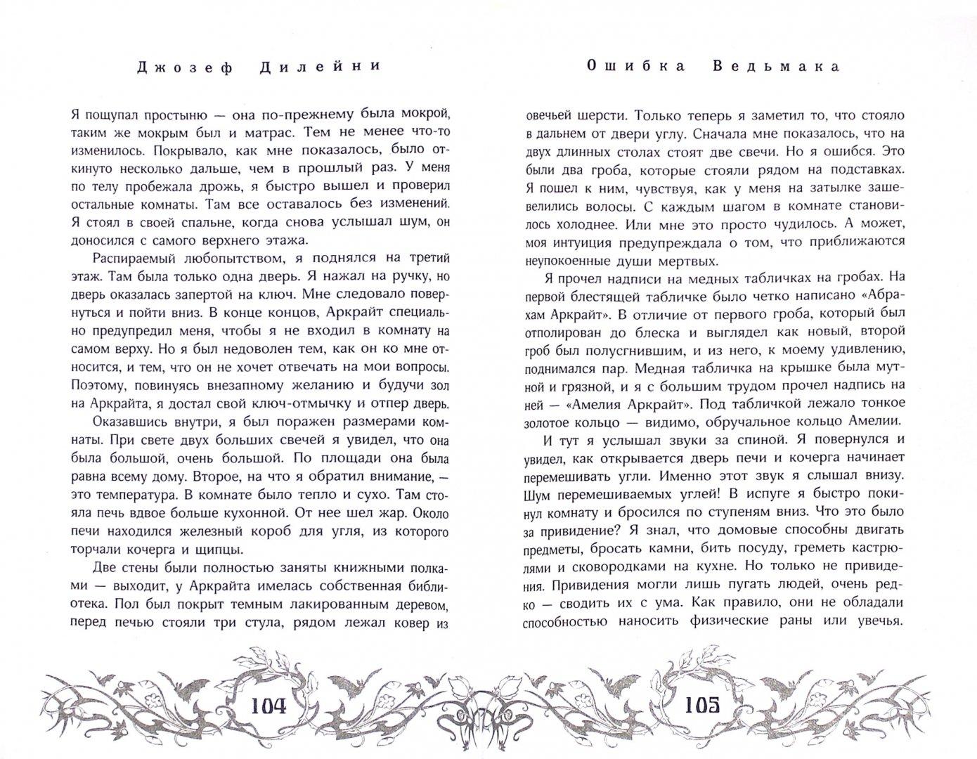 Иллюстрация 1 из 16 для Ошибка Ведьмака - Джозеф Дилейни | Лабиринт - книги. Источник: Лабиринт