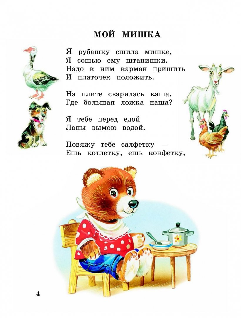 Иллюстрация 1 из 25 для Мой мишка. Стихи - Зинаида Александрова   Лабиринт - книги. Источник: Лабиринт
