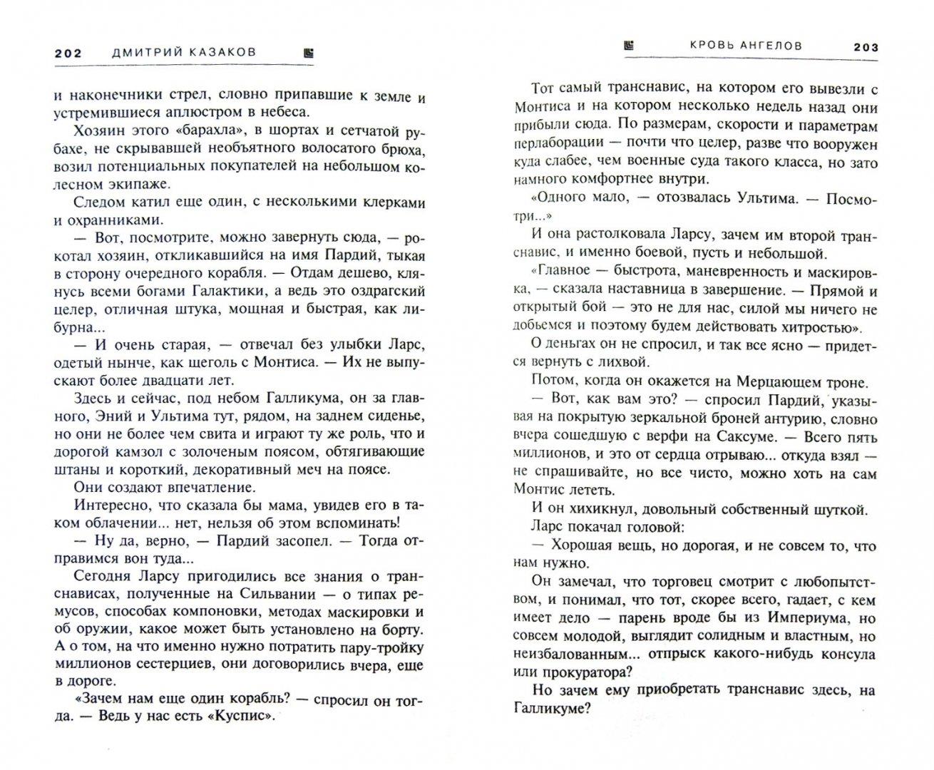 Иллюстрация 1 из 7 для Кровь ангелов - Дмитрий Казаков | Лабиринт - книги. Источник: Лабиринт