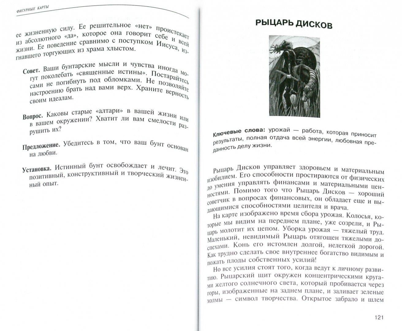 Иллюстрация 1 из 15 для Таро - зеркало души: Справочник по колоде Таро Кроули - Тота - Герд Зиглер | Лабиринт - книги. Источник: Лабиринт