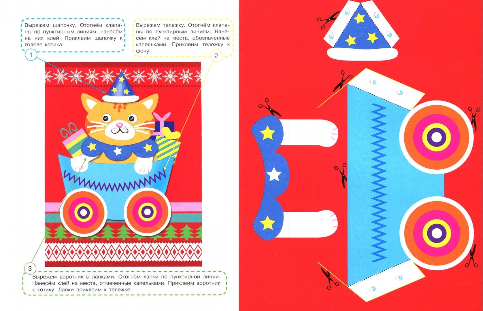 Иллюстрация 1 из 14 для Новогодняя елочка | Лабиринт - книги. Источник: Лабиринт