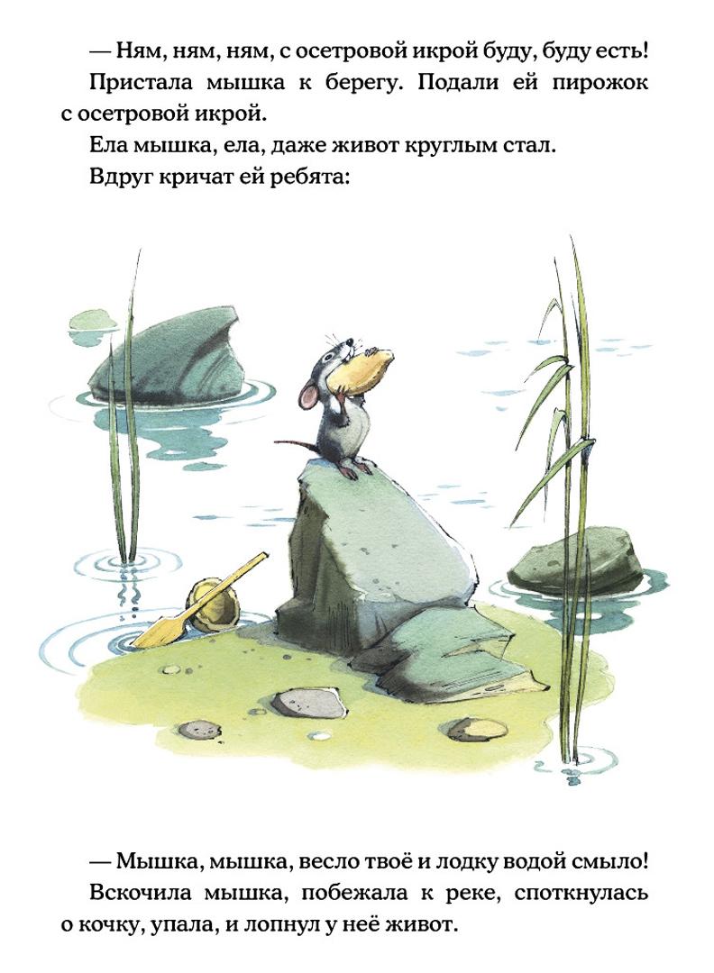 Иллюстрация 1 из 33 для Мышка - Владимир Глоцер   Лабиринт - книги. Источник: Лабиринт