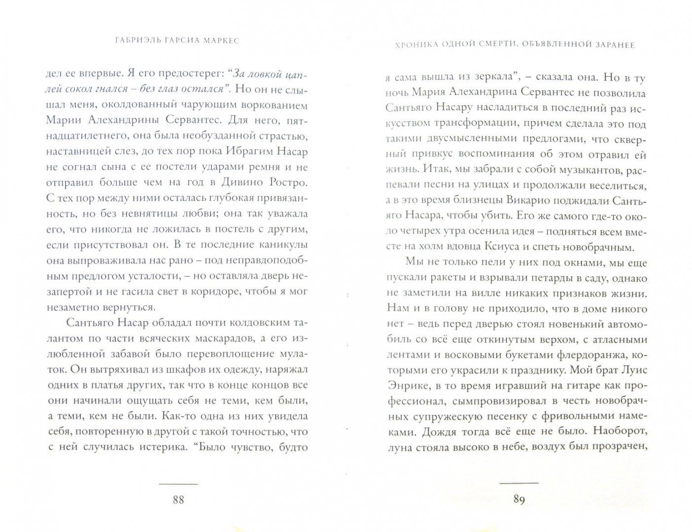 Иллюстрация 1 из 31 для Хроника одной смерти, объявленной заранее - Маркес Гарсиа | Лабиринт - книги. Источник: Лабиринт