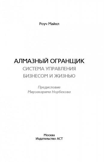 книга алмазный огранщик система управления бизнесом и жизнью майкл роуч купить книгу читать рецензии Isbn 978 5 17 093087 6 лабиринт