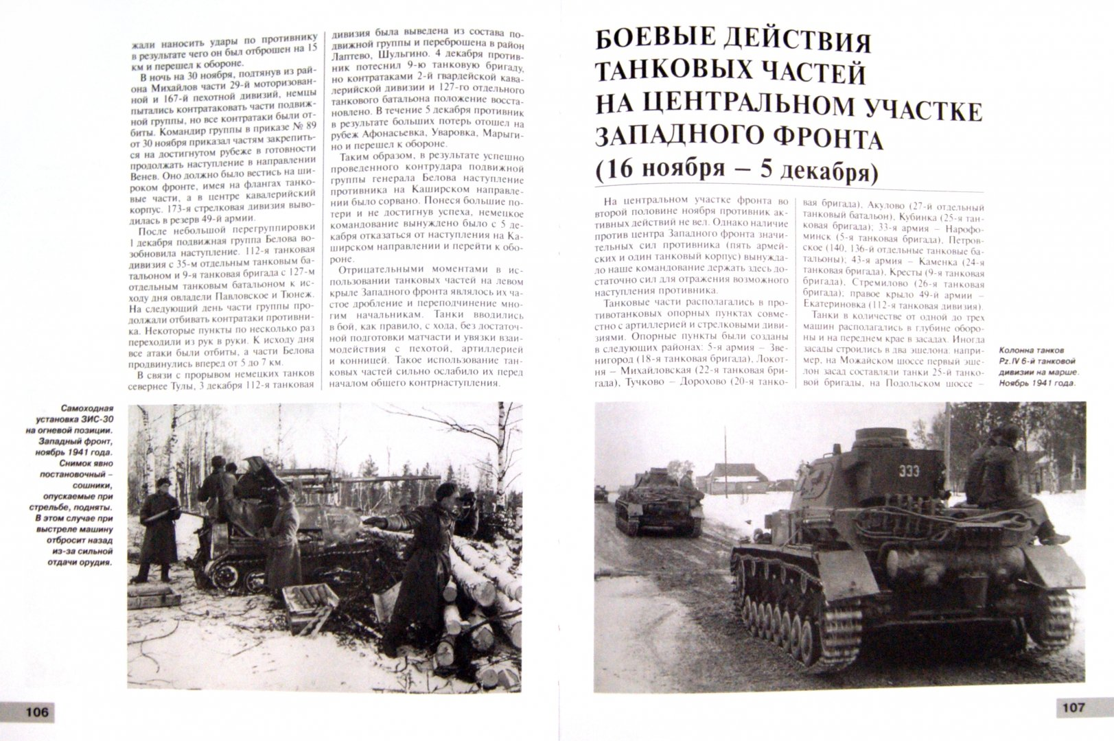 Иллюстрация 1 из 16 для 1941. Танки в битве за Москву - Максим Коломиец | Лабиринт - книги. Источник: Лабиринт