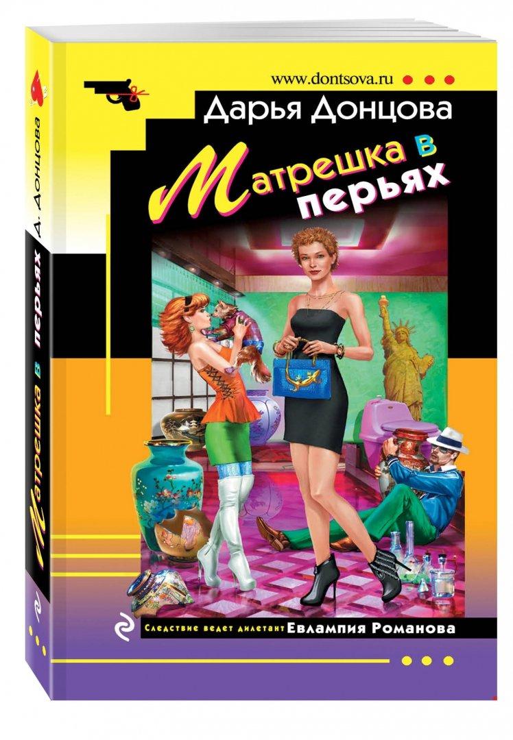 Иллюстрация 1 из 45 для Матрешка в перьях - Дарья Донцова | Лабиринт - книги. Источник: Лабиринт