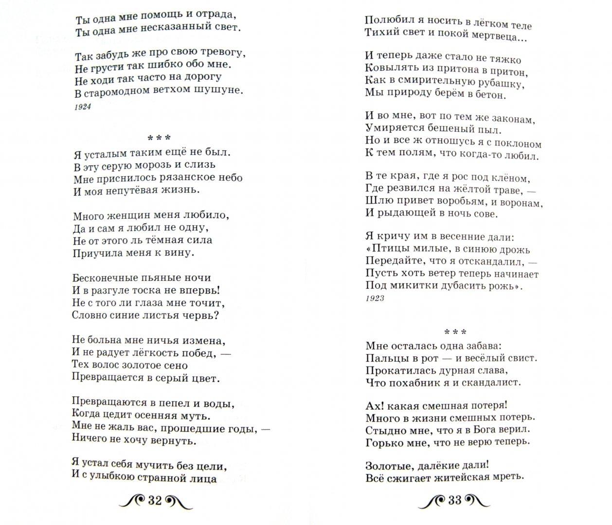 Иллюстрация 1 из 4 для Стихи - Сергей Есенин | Лабиринт - книги. Источник: Лабиринт