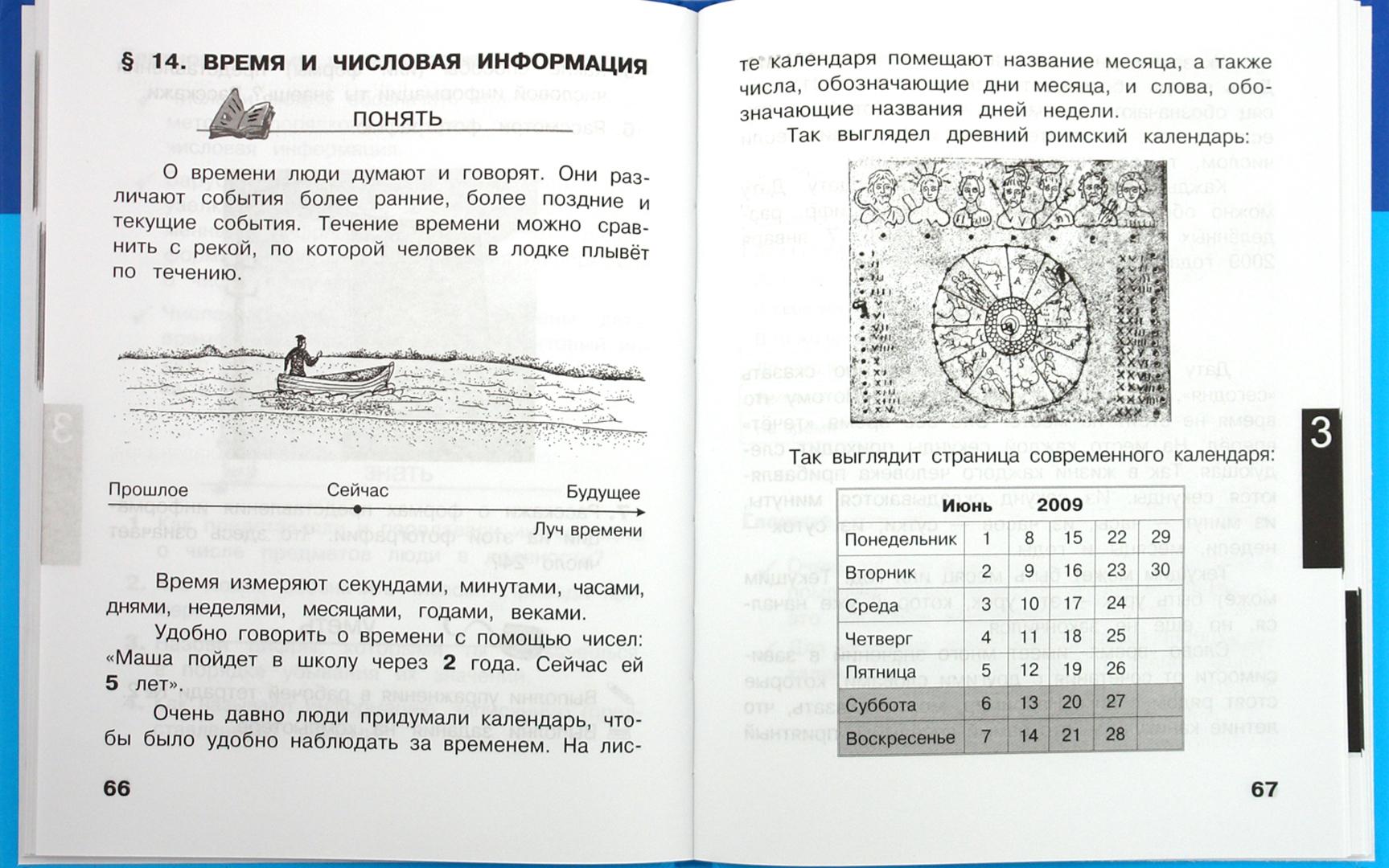 Иллюстрация 1 из 12 для Информатика и ИКТ : учебник для 2 класса - Матвеева, Матвеева, Челак, Конопатова | Лабиринт - книги. Источник: Лабиринт