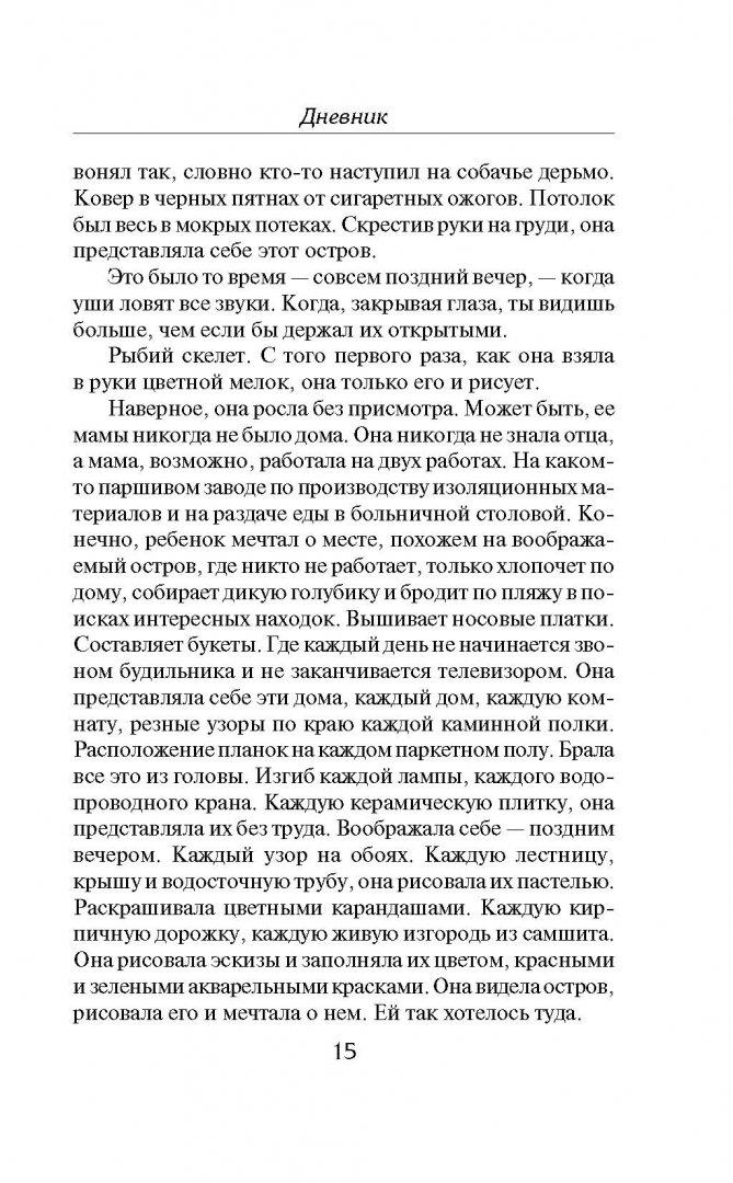 Иллюстрация 13 из 21 для Дневник - Чак Паланик | Лабиринт - книги. Источник: Лабиринт