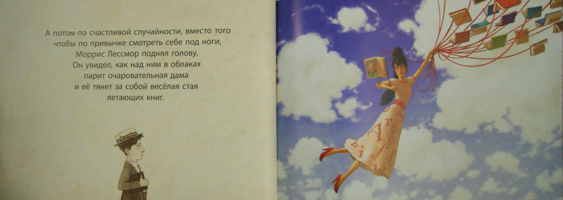 Иллюстрация 1 из 38 для Фантастические летающие книги мистера Морриса Лессмора - Уильям Джойс   Лабиринт - книги. Источник: Лабиринт