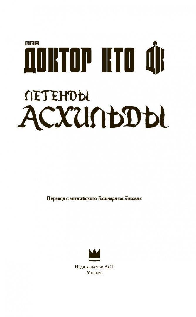 Иллюстрация 1 из 46 для Доктор Кто: Легенды Асхильды - Госс, Ричардс, Ллевеллин | Лабиринт - книги. Источник: Лабиринт
