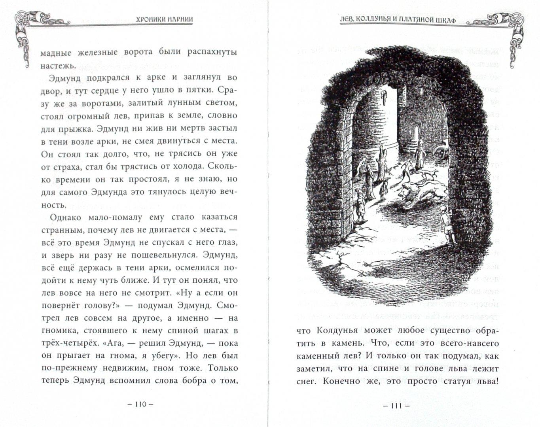 Иллюстрация 1 из 14 для Лев, Колдунья и Платяной шкаф - Клайв Льюис | Лабиринт - книги. Источник: Лабиринт