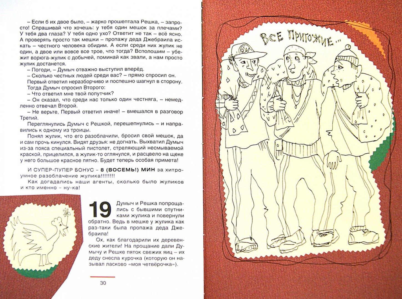 Иллюстрация 1 из 16 для Порешайка. Рассказы-загадки для детей - Николай Голь   Лабиринт - книги. Источник: Лабиринт