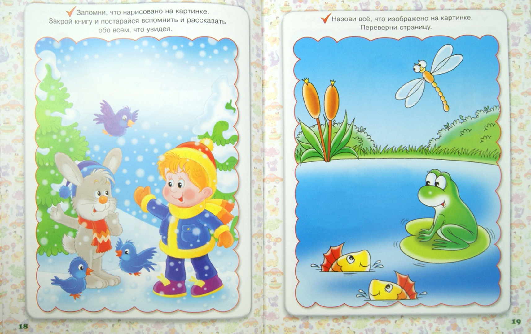 Иллюстрация 1 из 9 для Развиваем память и мышление. Пособие для занятий с детьми 4-5 лет - Гаврина, Топоркова, Кутявина | Лабиринт - книги. Источник: Лабиринт