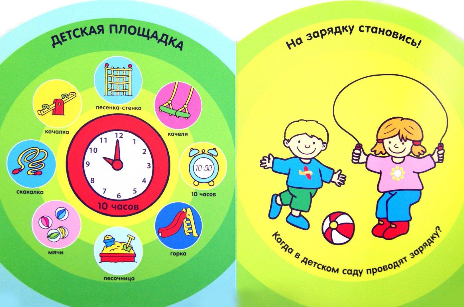 Иллюстрация 1 из 21 для Время. Мой первый словарик. 2-3 года   Лабиринт - книги. Источник: Лабиринт
