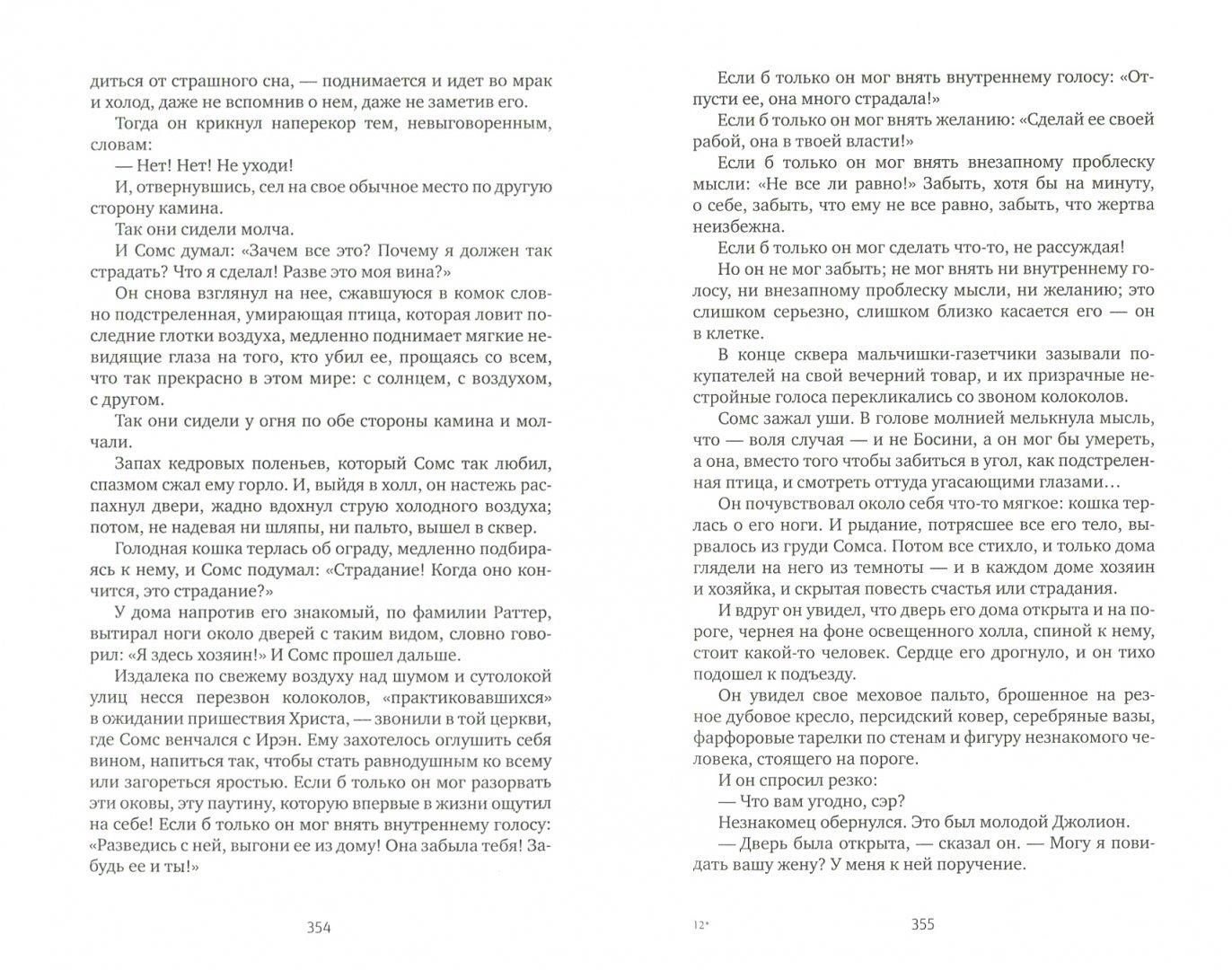 Иллюстрация 1 из 12 для Сага о Форсайтах. В 2-х томах - Джон Голсуорси | Лабиринт - книги. Источник: Лабиринт