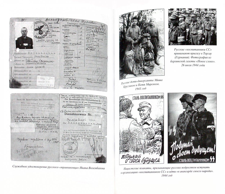 Иллюстрация 1 из 12 для Русские эсэсовцы - Жуков, Ковтун | Лабиринт - книги. Источник: Лабиринт