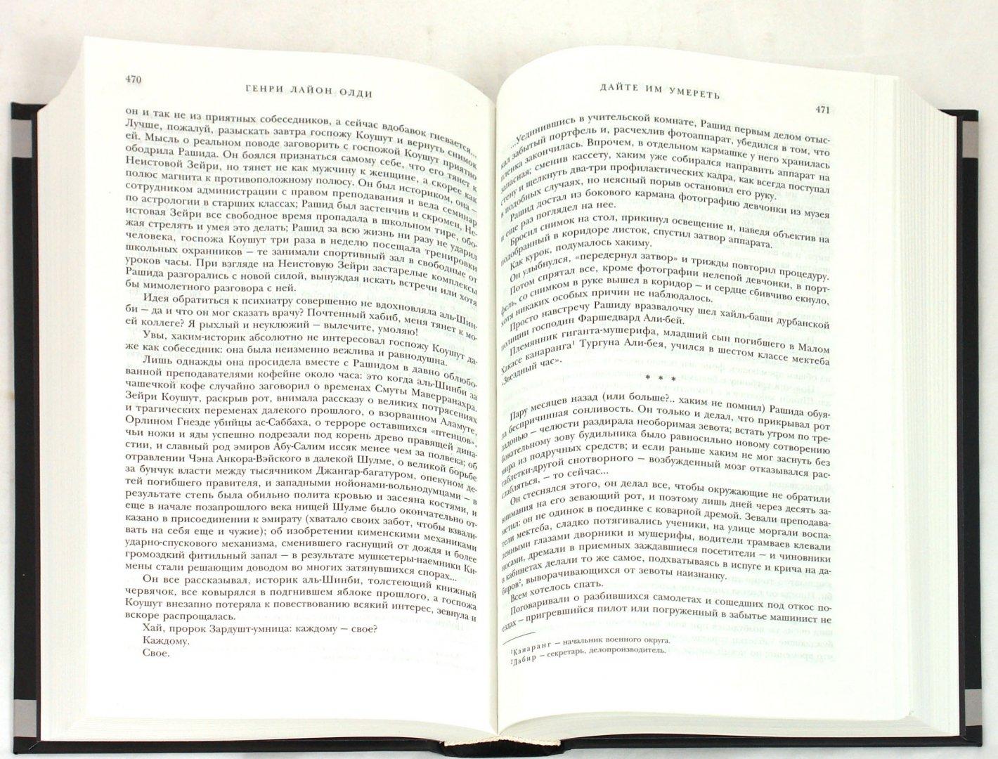 Иллюстрация 1 из 8 для Кабирский цикл - Генри Олди   Лабиринт - книги. Источник: Лабиринт